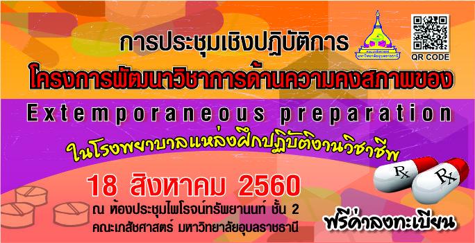 Extemporaneous preparation