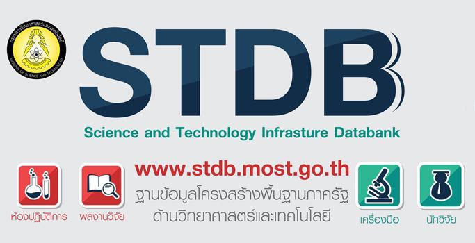 stdb ฐานข้อมูลโครงสร้างพื้นฐานทางการวิจัย