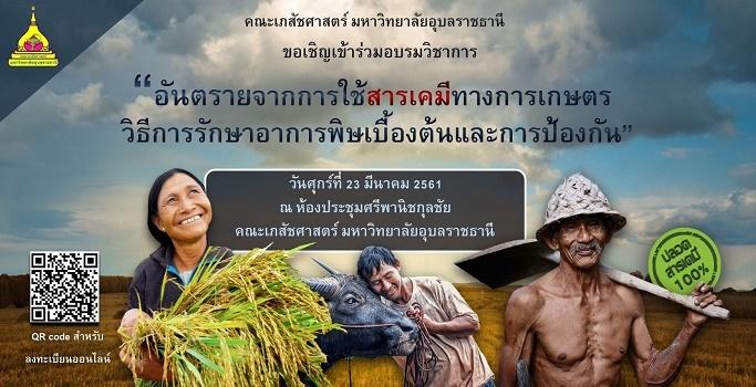 """ขอเชิญเข้าร่วมอบรมวิชาการ ในหัวข้อ """"อันตรายจากการใช้สารเคมีทางการเกษตร วิธีการรักษาอาการพิษเบื้องต้นและการป้องกัน"""""""