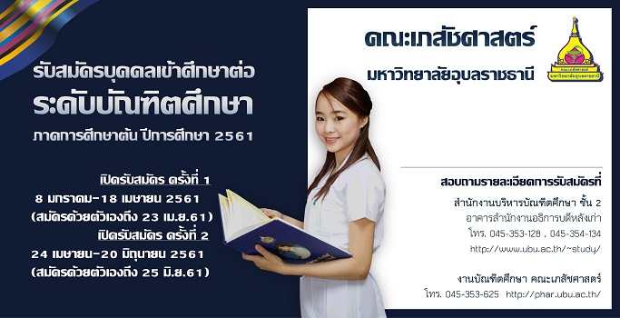 ประกาศรับสมัครบุคคลเข้าศึกษาต่อระดับบัณฑิตศึกษา ภาคการศึกษาต้น ปีการศึกษา 2561