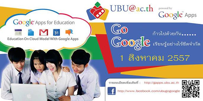 เปิดตัว Google Apps (UBU GO GOOGLE) ในวันศุกร์ที่  1 ส.ค. 2557