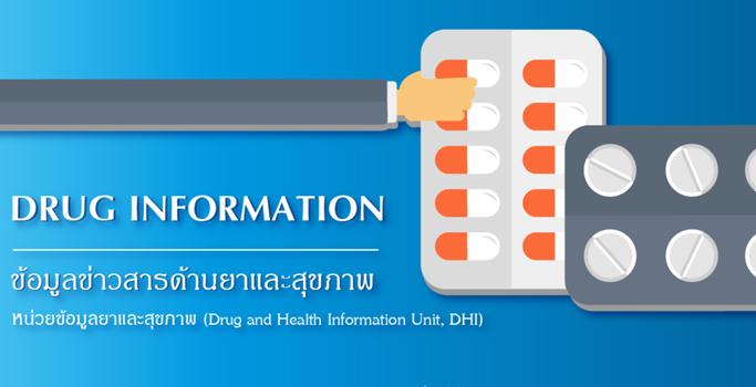 หน่วยข้อมูลยาและสุขภาพ (DHI)