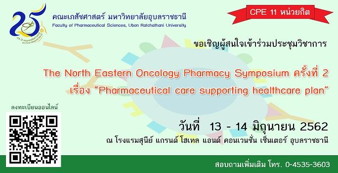 ขอเชิญผู้สนใจเข้าร่วมประชุมวิชาการ The North Eastern Oncology Pharmacy Symposium ครั้งที่ 2