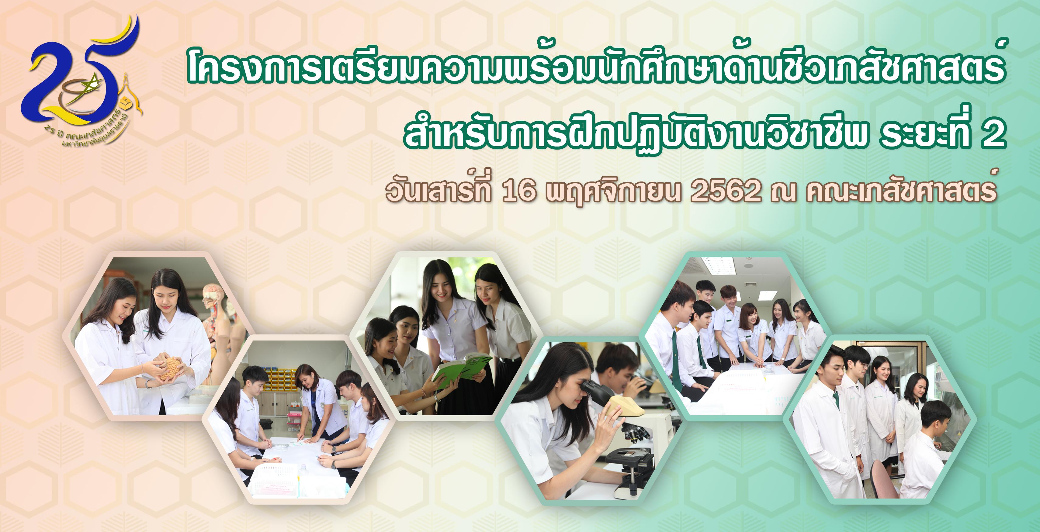 โครงการเตรียมความพร้อมนักศึกษาด้านชีวเภสัชศาสตร์สำหรับการฝึกปฏิบัติงานวิชาชีพ ระยะที่ 2