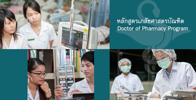 หลักสูตรเภสัชศาสตรบัณฑิต (Doctor of Pharmacy)