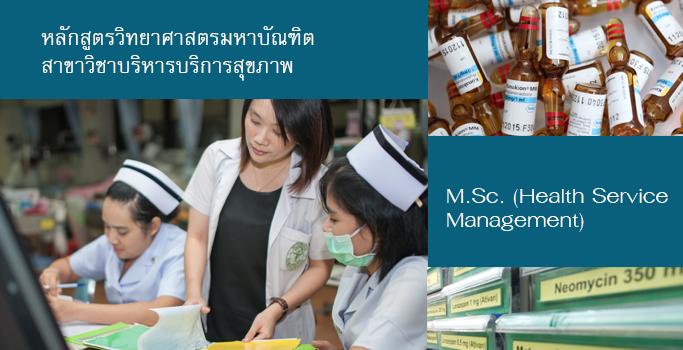 หลักสูตรวิทยาศาสตรมหาบัณฑิต สาขาวิชาการบริหารบริการสุขภาพ