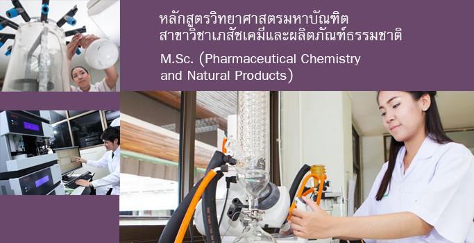 หลักสูตรวิทยาศาสตรมหาบัณฑิต สาขาวิชาเภสัชเคมีและผลิตภัณฑ์ธรรมชาติ
