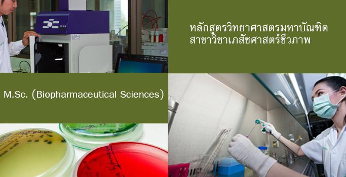 หลักสูตรวิทยาศาสตรมหาบัณฑิต สาขาวิชาเภสัชศาสตร์ชีวภาพ